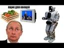 Российские СМИ рассказали о самом современном роботе Робот Борис