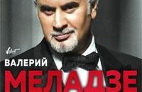 Купить билеты на Валерий Меладзе
