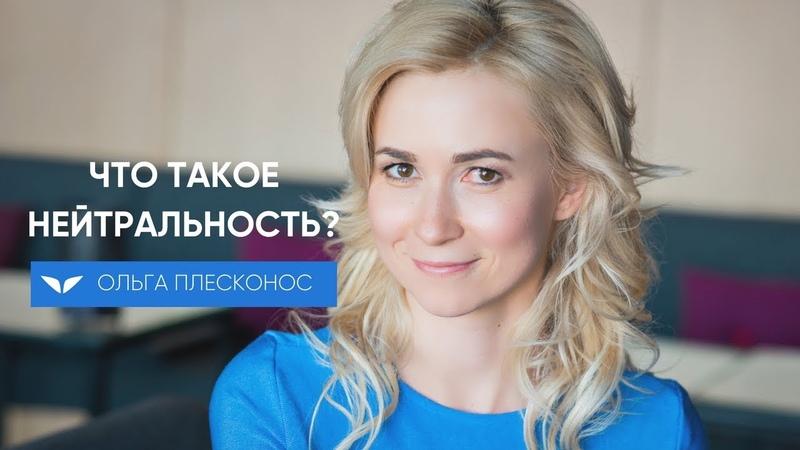 Как нейтральность поможет вам в жизни | Ольга Плесконос