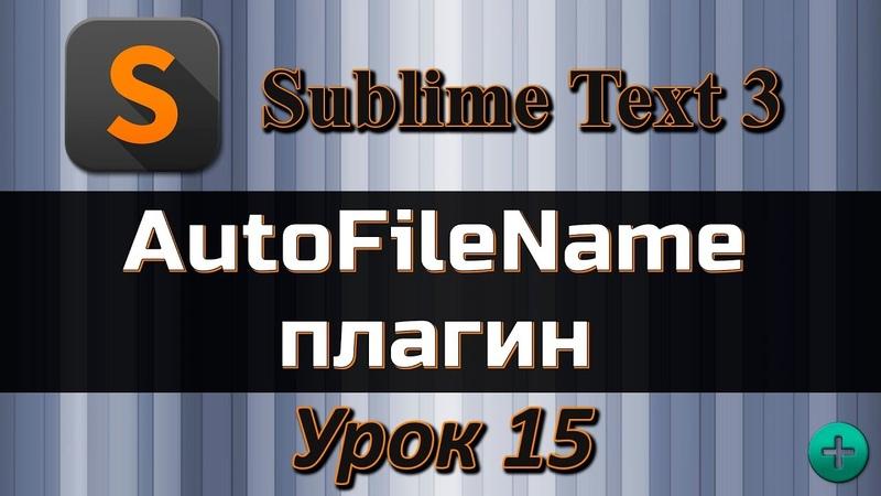 Плагин AutoFileName для Sublime Text 3, Видео курс по Sublime Text 3, Урок №15