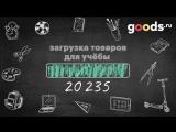 goods_school_My Target