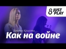 Агата Кристи - Как на войне (cover by Just Play, 2018)