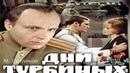 Михаил Булгаков Дни Турбиных 1976год Две серии