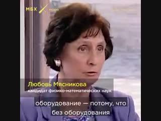 Немного о науке в России