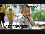 DJ Leon (Лёня Франчук)-Детдомовец