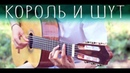 8 ХИТОВ группы КОРОЛЬ И ШУТ на гитаре Фингерстайл ТАБЫ