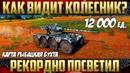 Работает колесник - Рекордный бой на 12 000 единиц насвета Карта Рыбацкая бухта swot-vod