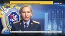 Новости на Россия 24 Яхта ювелирка и машины арестовано имущество участника растраты на Восточном