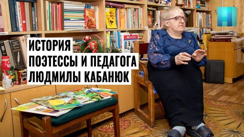 История поэтессы и педагога Людмилы Кабанюк