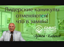 GMMG Holdings Лидерские каникулы