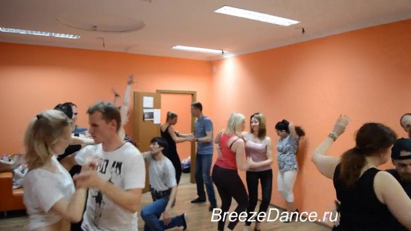 Бачата, начинающая группа с Дугласом)).Breeze Dance