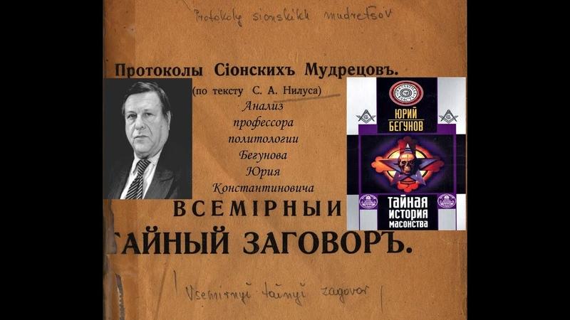 Протоколы сионских мудрецов - анализ профессора Бегунова