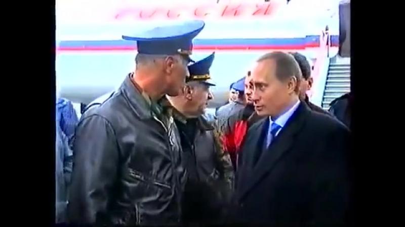Путин за штурвалом СУ-25. Краснодар 1999 год