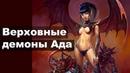 7 верховных демонов Ада. Инквизитор Бинсфельд.