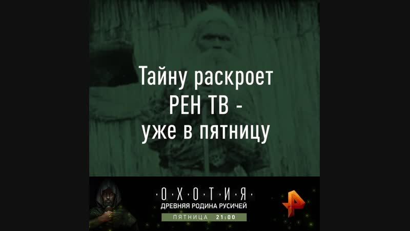 Охотия. Древняя родина русичей 19 октября на РЕН ТВ