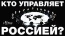 Властные группировки России Часть 1 Внешний контур
