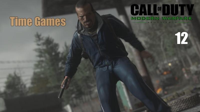 Call of Duty 4 Modern Warfare Remastered Прохождение 1080p 60fps 12 Грехи отца