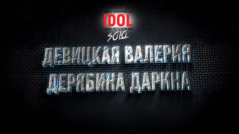 Девицкая Валерия/Дерябина Дарина - Choreo DUO/TRIO - IDOL DANCE