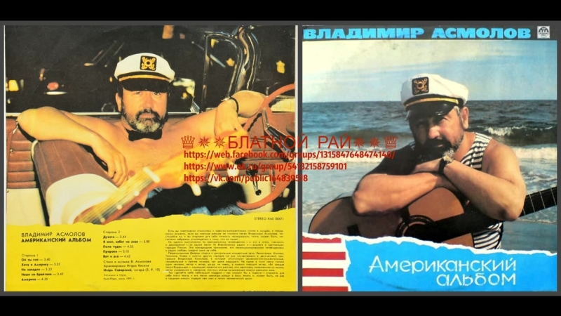 Владимир Асмолов «Американский альбом» 1991