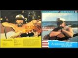 Владимир Асмолов Американский альбом 1991