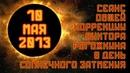 Общая Коррекция в день солнечного затмения 10 мая 2013г.