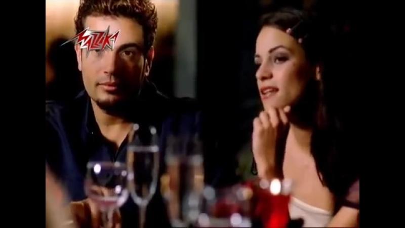 Tamally Maak - Amr Diab تملى معاك - عمرو دياب.mp4