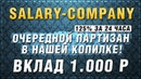 КАЖДЫЙ ДЕНЬ ПО 250 РУБЛЕЙ БЕЗ ПРИГЛАШЕНИЙ! 125 за 24 часа Старт12 11 2018 Salary Company