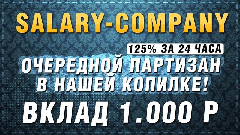 КАЖДЫЙ ДЕНЬ ПО 250 РУБЛЕЙ БЕЗ ПРИГЛАШЕНИЙ! 125% за 24 часа Старт12.11.2018 Salary-Company