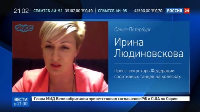 Новости на Россия 24 МПК лишил россиян наград за танцы на колясках