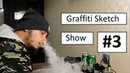 Граффити скетч шоу 3 (Ферзяк)
