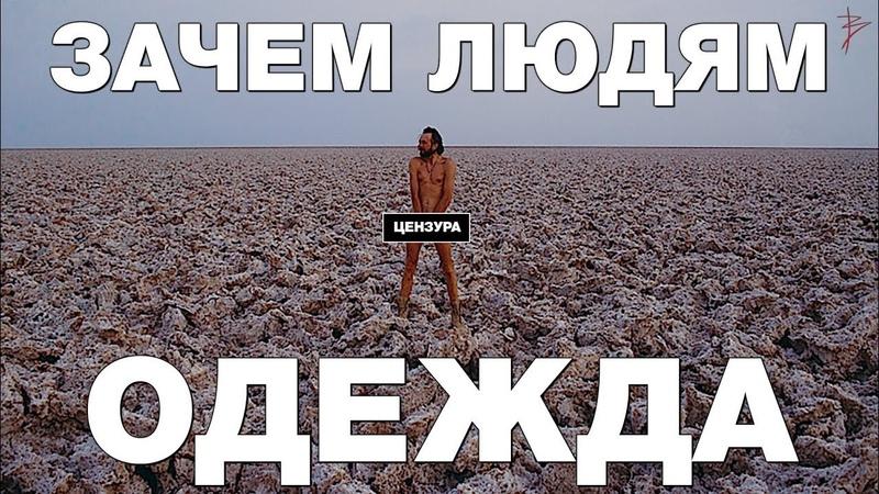 Зачем людям нужна одежда? Почему в племенах люди не одеваются? Виталий Сундаков