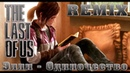 The Last of Us   Элли - Одиночество (Remix DubStep)