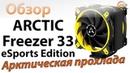 Обзор кулера ARCTIC Freezer 33 eSports Edition Арктическая прохлада