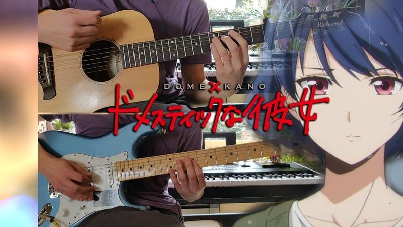 Domestic na Kanojo ドメスティックな彼女 OP Kawaki wo Ameku〔カワキヲアメク〕 美波 Guitar Cover