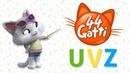 44 Gatti - serie TV | Impara l'alfabeto! [U - V - Z]
