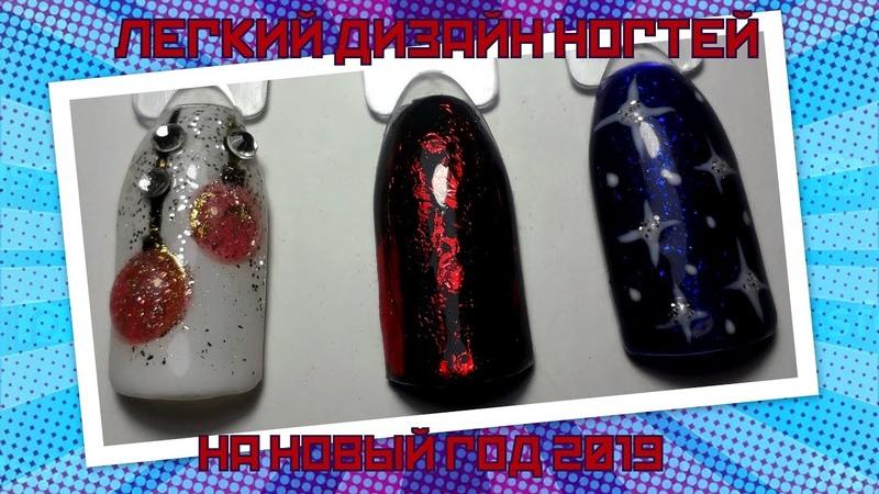 Лёгкий дизайн ногтей на новый год 2019 / light nail art
