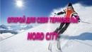 Термобельё из Норвегии — хоть на Северный полюс!