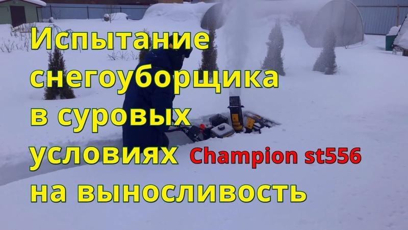 Обзор Champion st556 - испытание снегоуборщика на выносливость в суровых условиях деревни,.