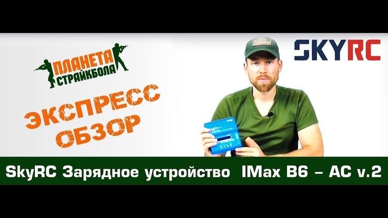 SkyRC Зарядное устройство IMax B6 - AC v.2