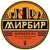 МирБир. Все для пивоварения и не только
