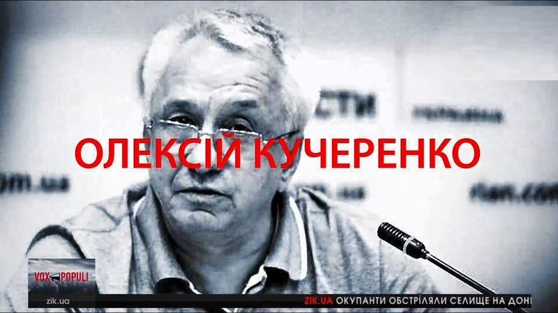 Олексій Кучеренко, екс-міністр ЖКГ (2005 р.), у програмі Vox Populi (15.11.18)