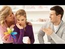 Как сохранить семью, когда родители вмешиваются в отношения - Все буде добре -Выпуск 394- 20.05.14