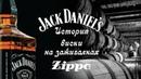 Обзор серии зажигалок Zippo Jack Daniels Scenes From Lynchburg 1
