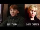 «Гарри Поттер и Философский Камень» - Актеры русского дубляжа _ Philosophers St
