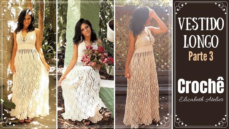 Vestido Longo de Crochê | Parte 3 ElizabethAtelierCrochê VestidodeCrochê Moda