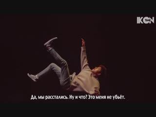 iKON – I'M OK MV [рус.суб.]