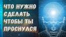 Что нужно сделать чтобы ты проснулся Сергей Данилов