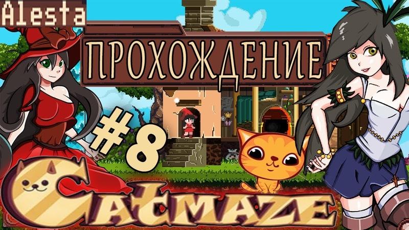 CATMAZE - Прохождение. 8 Битва с боссом Чернобог и Горислава