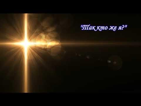 «КОРАХ» ~5768 ч.2 «Кто я есть и какая моя вера?» А.Огиенко (28.06.2008)
