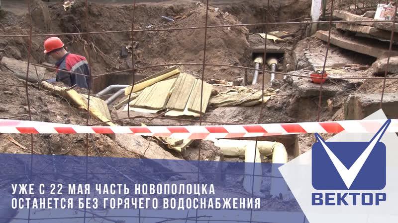 22 мая в Новополоцке стартует кампания по подготовке к отопительному сезону